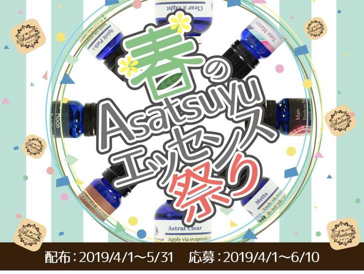 Asatsuyuシールフェア