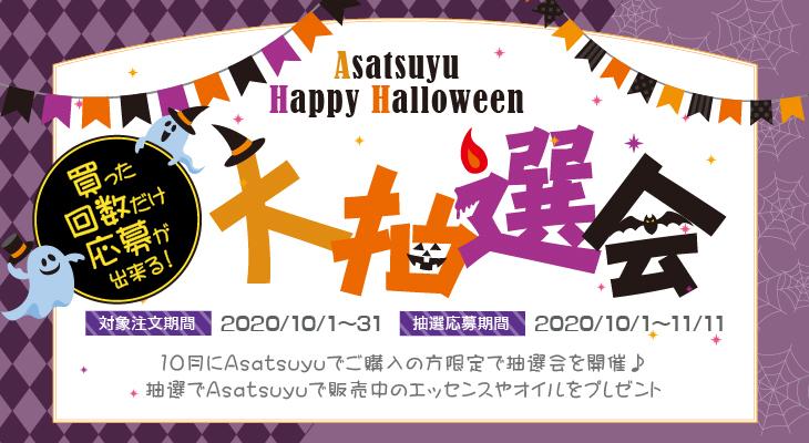 Asatsuyu大抽選会2020